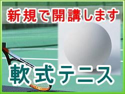軟式テニス 新規開講